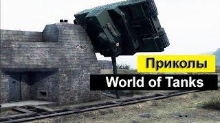 СМЕШНОЙ МИР ТАНКОВ World of tanks Видео Приколы