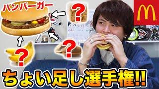 【ちょい足し】マックのハンバーガーちょいハサミ選手権したら革命起きた!?