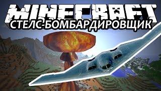 СТЕЛС-БОМБАРДИРОВЩИК - Minecraft (Обзор Мода)