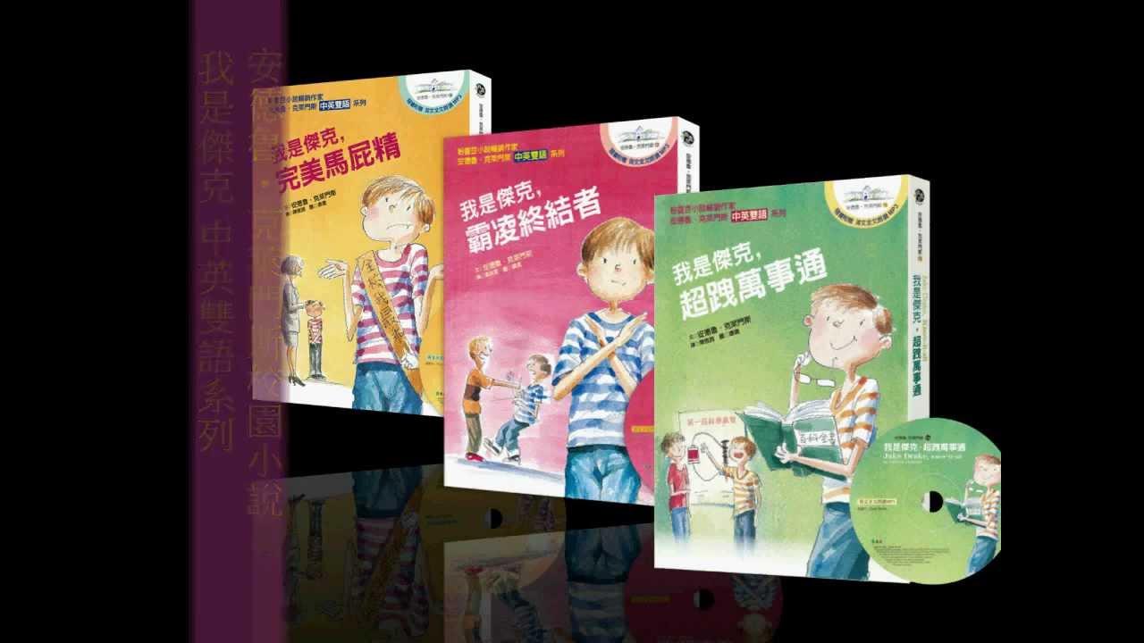 安德魯‧克萊門斯校園小說-我是傑克系列。中英雙語版+英文朗讀CD - YouTube