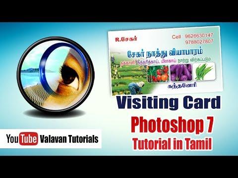 Visiting card design in Photoshop   போட்டோசாப் தமிழில்