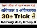 अविष्कार एवं अविष्कारक |  Science gk trick | Science for railway, ALP, Group D, Rpf