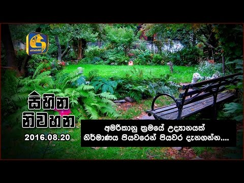 Sihina Niwahana | Interview with Upul Amarasinghe 2016-08-20