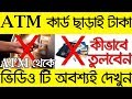ATM কার্ড ছাড়াই কীভাবে টাকা তুলবেন?How To Withdraw Money From ATM Without ATM Card,UPI New Facility