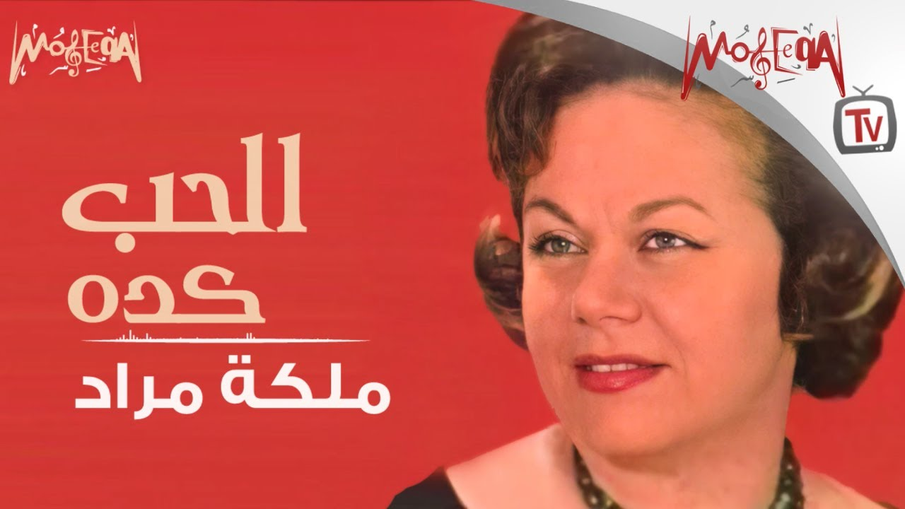 نادر جدا - أخت ليلى مراد تبدع في غناء الحب كده ?