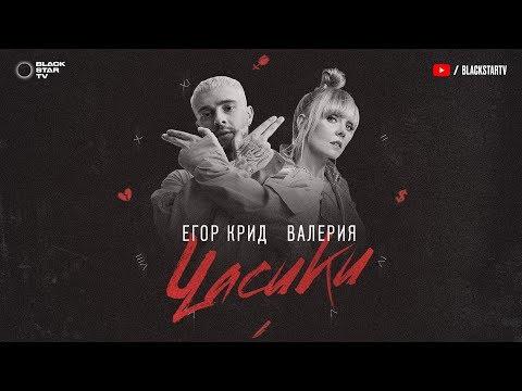 Егор Крид &