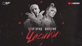 Download Егор Крид & Валерия - Часики (премьера трека, 2018) Mp3 and Videos