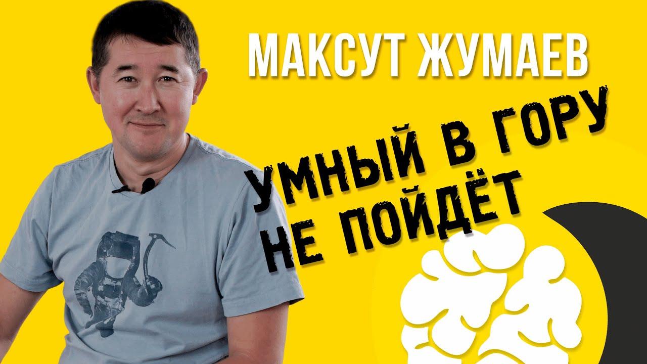 Максут Жумаев. Умный в гору не пойдёт |  #Вскрытие №8