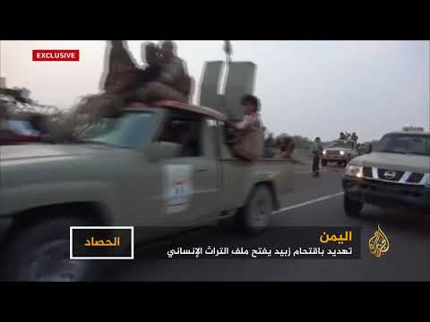 اليمن.. تهديد باقتحام زبيد يفتح ملف التراث الإنساني  - نشر قبل 7 ساعة