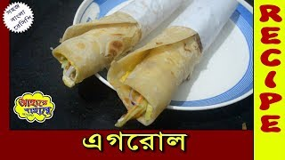 Egg Roll - Two simple & easy process