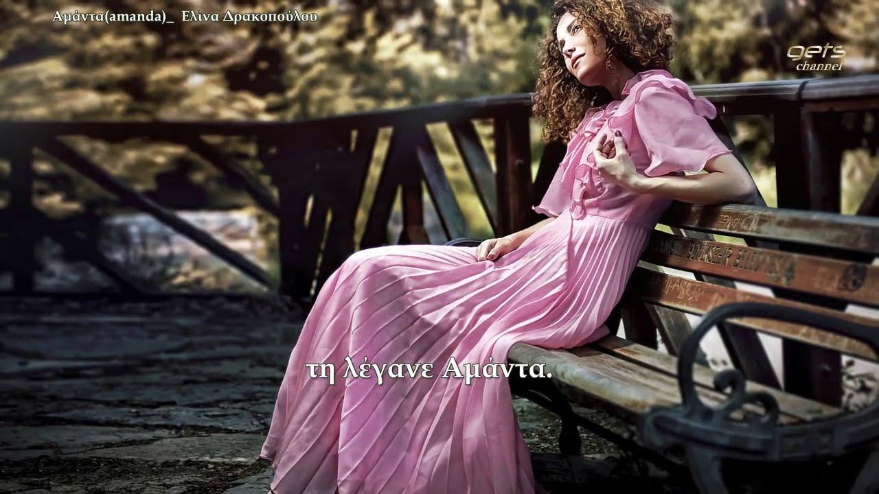 Ελίνα Δρακοπούλου_  Αμάντα(Amanda) - (with subtitles)