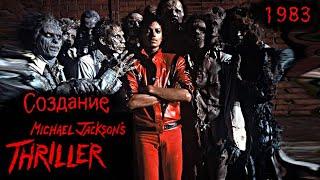 Майкл  Джексон - Создание «Триллера»