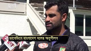 ডানেডিনে অনুশীলনে তামিমরা | Khelajog | Sports News | Ekattor TV | 2019