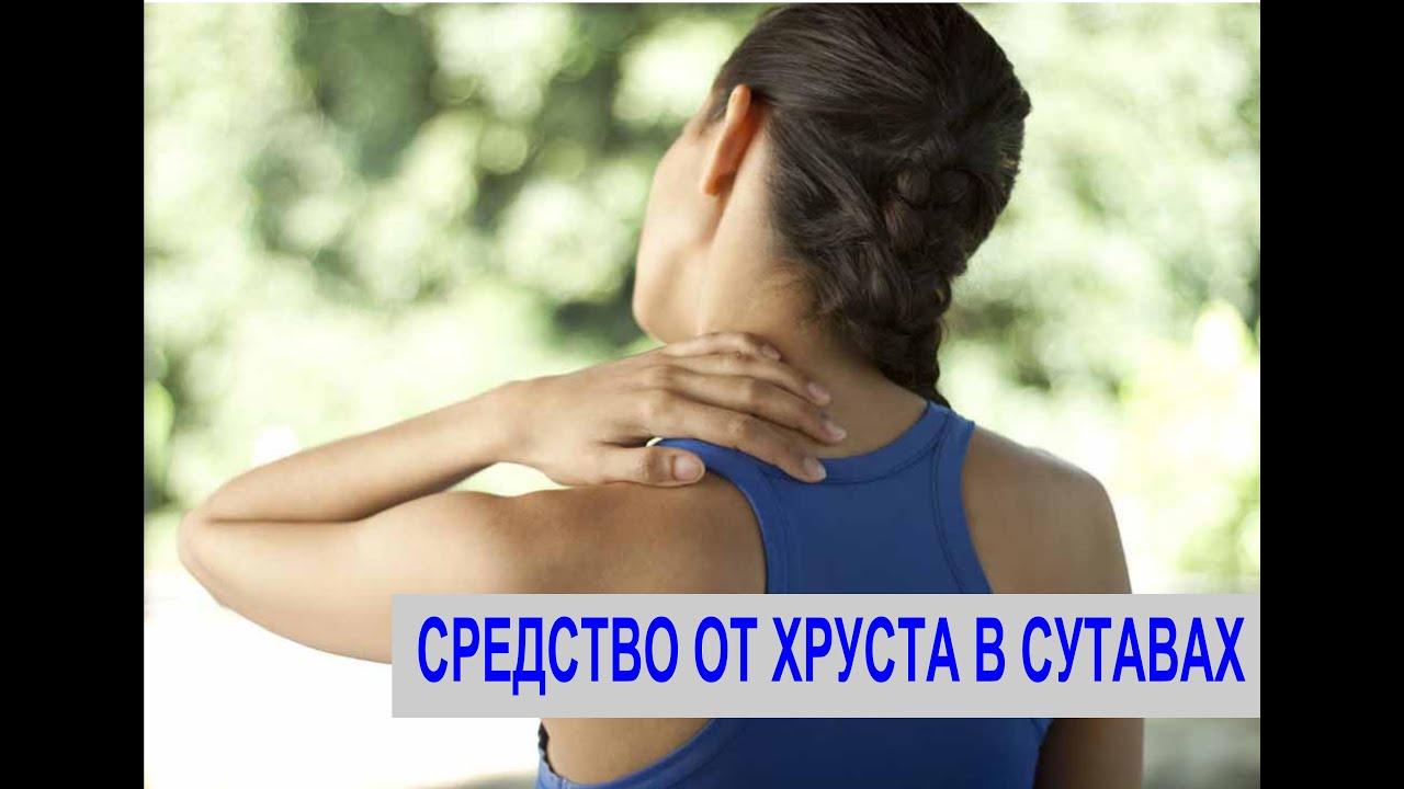 Устранить хруст суставов чем лечить боли и воспаления в суставах
