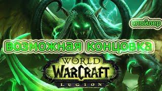 World of Warcraft ( Возможная концовка в легион )(СПОЙЛЕР!)