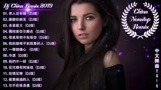 Chinese DJ 2019 - 2019年最劲爆的DJ歌曲 - China Nonstop Remix - 为自己干杯 - 慢摇串烧 - 你听得越多- 就越舒适愉快 - China DJ