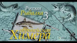 Російська рибалка 3 99 Химера європейська