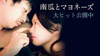 映画『南瓜とマヨネーズ』大ヒット公開中! 臼田あさ美演じる主人公・ツ...