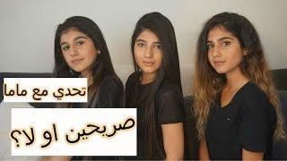 تحدي جريء مع اخواتي البنات | أول فيديو مع أمي!