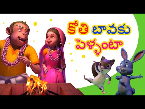Telugu Rhymes for Children-Koti bavaku pellanta