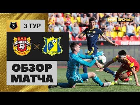 28.07.2019 Арсенал - Ростов - 2:3. Обзор матча