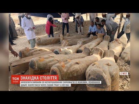 У Єгипті археологи