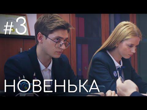 Сериал Новенькая. Серия 3 | ДЕТЕКТИВНАЯ МЕЛОДРАМА