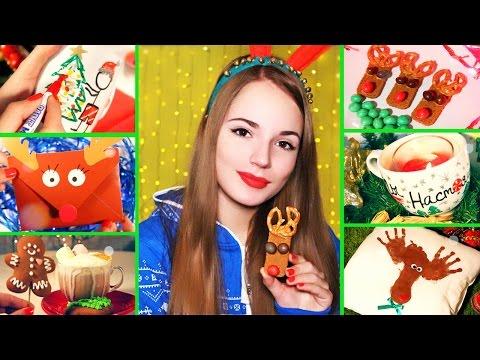 Вкусняшки и Подарки