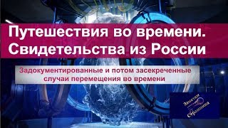 ПУТЕШЕСТВИЯ ВО ВРЕМЕНИ.СВИДЕТЕЛЬСТВА ИЗ РОССИИ..Задокументированные  случаи перемещения во времени