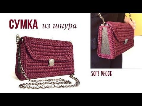 Вязаная сумка из шнура   Вяжем крючком   Кnitted Bag