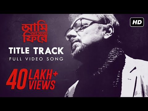 Aami Ashbo Phirey (আমি আসবো ফিরে) | Title Track | Full Video Song | Anjan Dutt | Neel Dutt | SVF