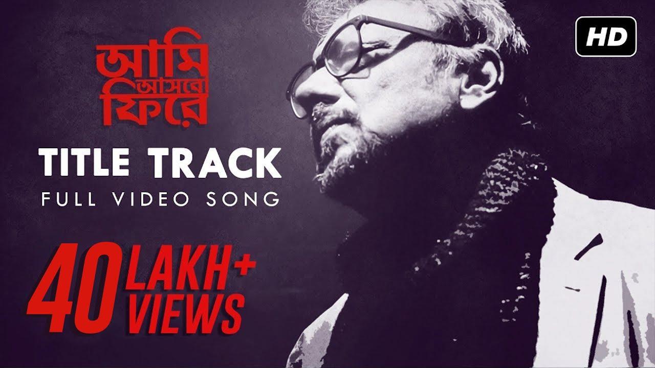 aami-ashbo-phirey-ami-asabo-phire-title-track-full-video-song-anjan-dutt-neel-dutt-svf-svf