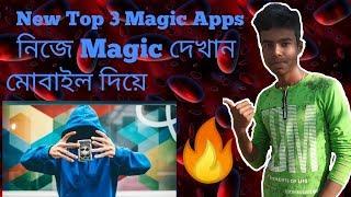 Magic New Top 3 App Android   সবাইকে Magic দেখান আপনার মোবাইল দিয়ে   সবাই অভাক   TECH SAHIN BANGLA🔥