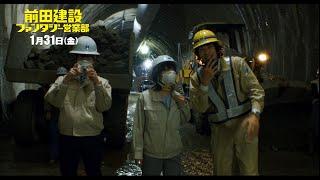 映画『前田建設ファンタジー営業部』 本編映像一部公開 【2020年1月31日公開】