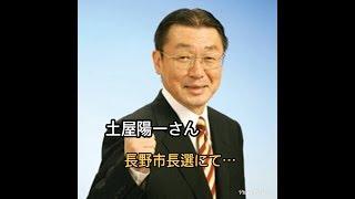 土屋氏が初当選 上田市長選