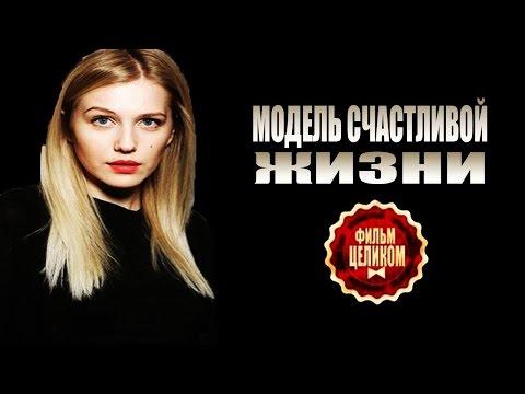 'Модель Счастливой Жизни'  1-2 серии Русские мелодраммы - Видео онлайн