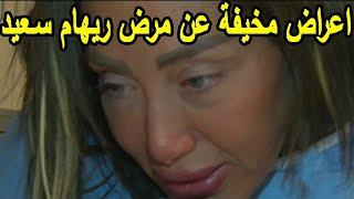 مرض ريهام سعيد بـ بكتيريا الوجه - عاجل اعراض مخيفة عن اصابة ريهام سعيد بمرض خطير