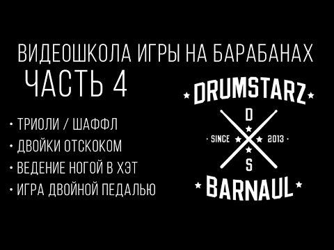 Видеошкола игры на барабанах для начинающих от DRUMSTARZ-BARNAUL, часть 4