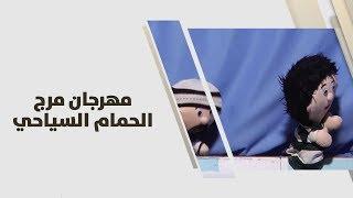مهرجان مرج الحمام السياحي