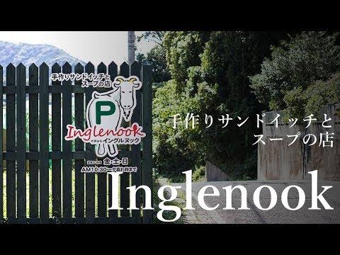 長崎 インディー ド