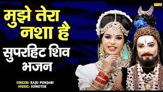 MUJHE TERA NASHA HAI | RAJU PUNJABI | POPULAR SHIV DJ BHAJAN SONG | BEST SHIV BHAJAN VIDEO 2020