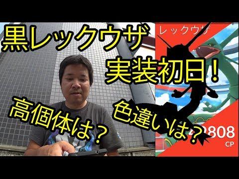 【ポケモンGO】黒レックウザ初日!9連戦!高個体は?色違いは?