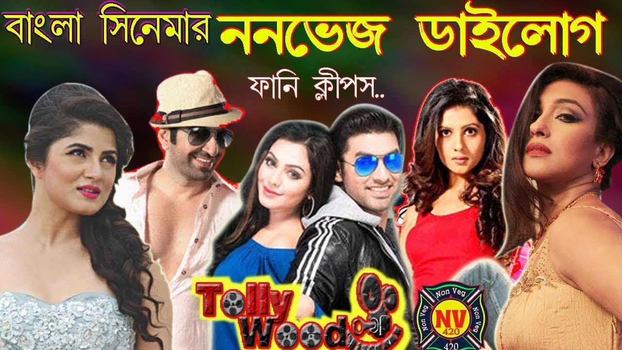 DOUBLE MEANING DIALOGUES IN BENGALI MOVIES|Bangla double meaning movies  scene|Ep-01|Non Veg 420