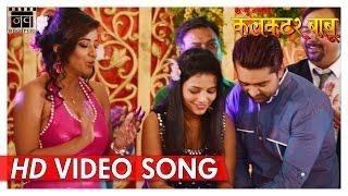 Uphas Kara Na Hum Gareeb Ke | Monalisa,Khurram Beg | Raju Banal Collector Babu | Bhojpuri Songs 2017