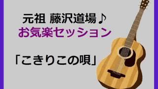 元祖藤沢道場メンバー4人で集まってのギタータイムの記念に 楽しいお気...