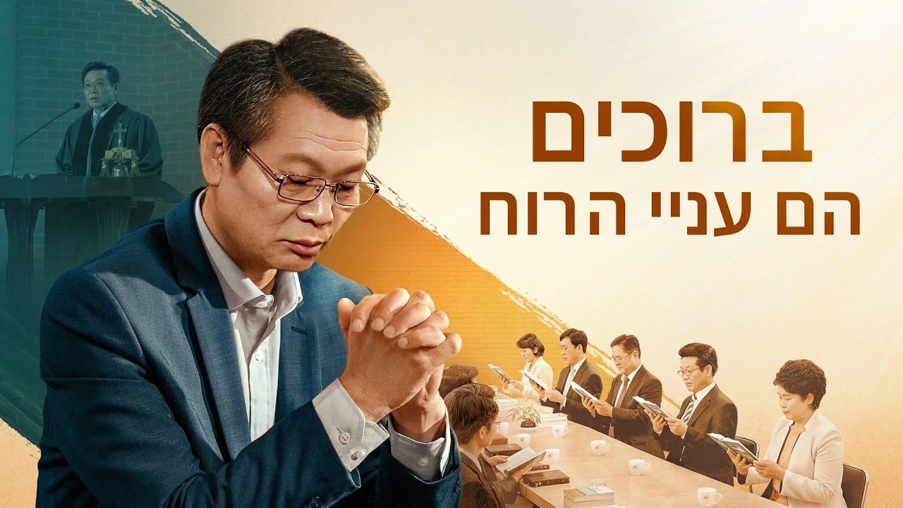 סרט מכנסיית האל הכול יכול | 'ברוכים הם עניי הרוחי (Official Trailer)