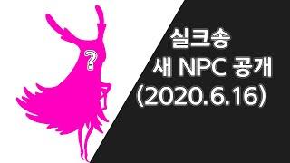 [실크송] 2020년 6월 소식! 새로운 NPC 공개!
