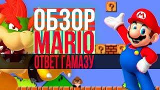 ОТВЕТ ГАМАЗУ | ОБЗОР ИГРЫ SUPER MARIO BROS (MARIO 1)