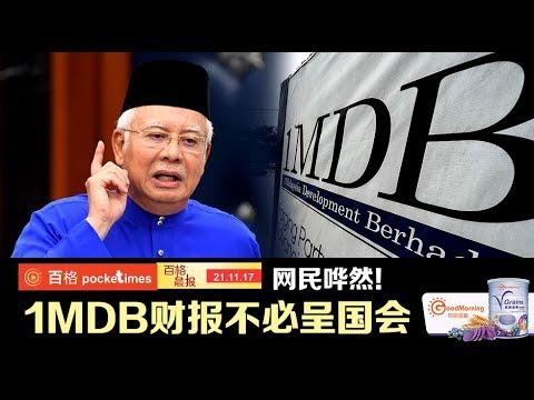 纳吉:1MDB财报无须呈国会掀热议