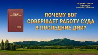 Христианское кино «От престола течет вода жизни» Почему Бог совершает работу суда в последние дни?